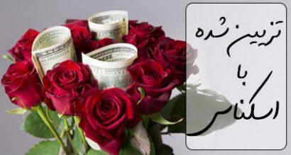 باکس گل های تزیین شده با اسکناس